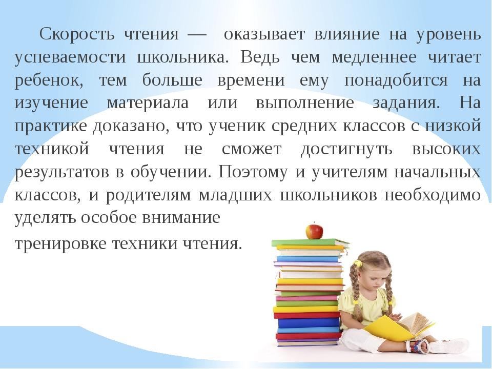 Скорость чтения — оказывает влияние на уровень успеваемости школьника. Ведь...