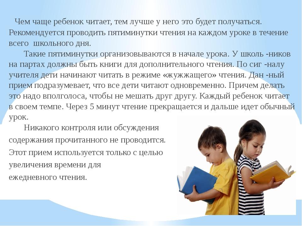Чем чаще ребенок читает, тем лучше у него это будет получаться. Рекомендует...