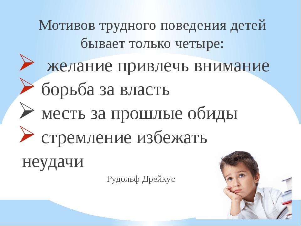 Мотивов трудного поведения детей бывает только четыре: желание привлечь внима...