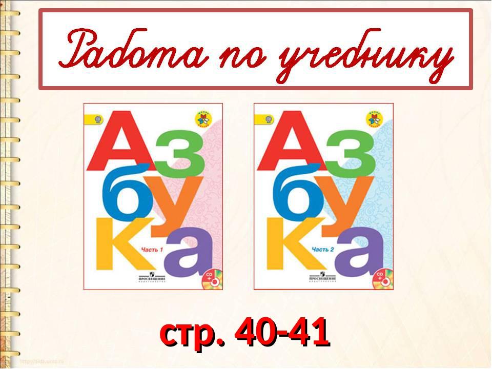 стр. 40-41