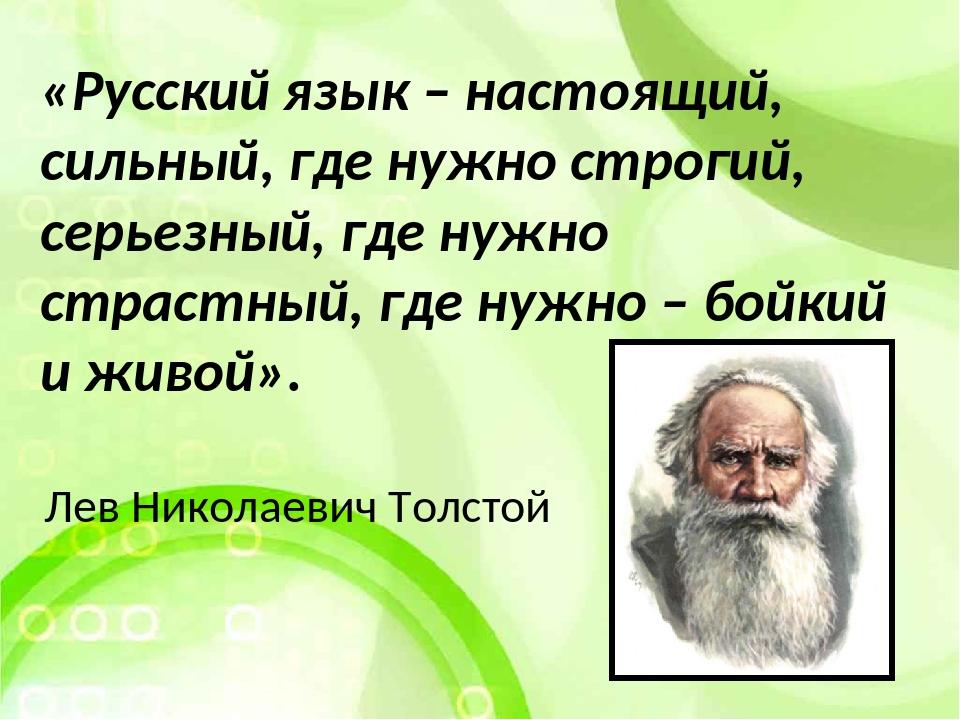 «Русский язык – настоящий, сильный, где нужно строгий, серьезный, где нужно...