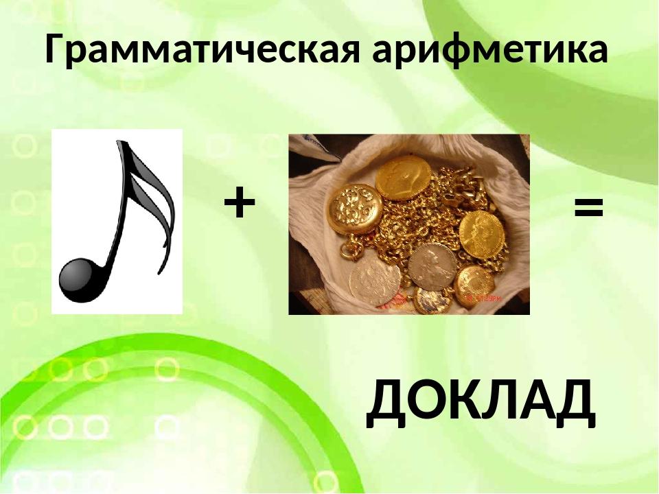 Грамматическая арифметика ДОКЛАД + =