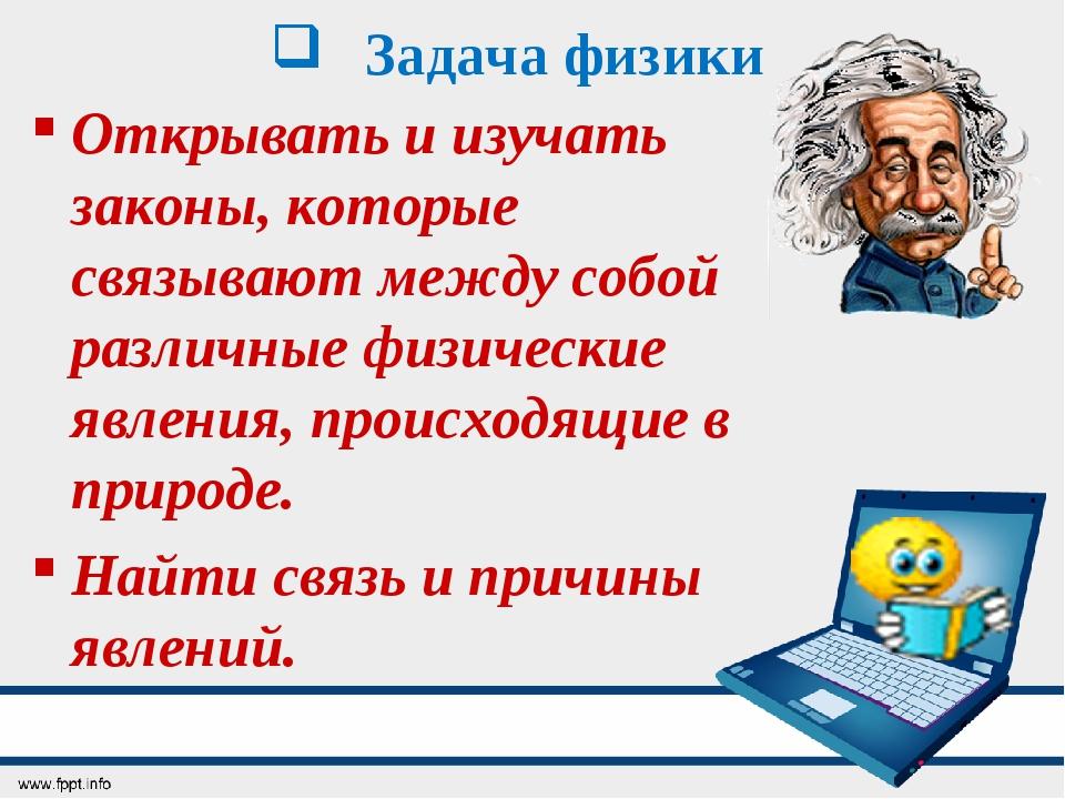 картинки изучая физику изучи себя наступающем