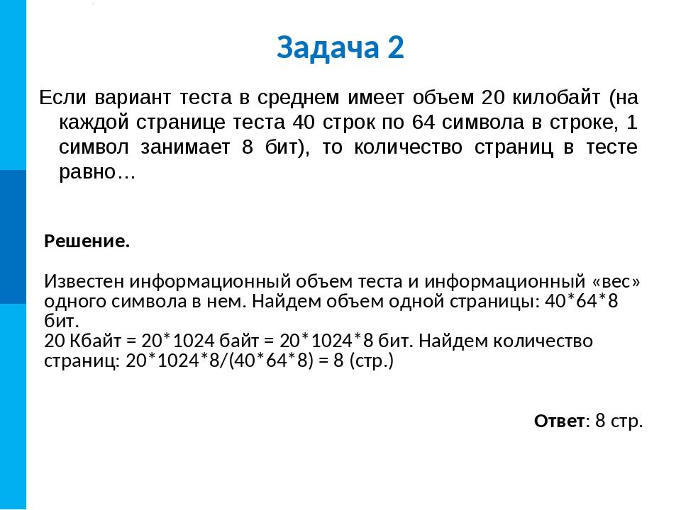 Если вариант теста в среднем имеет объем 20 килобайт (на каждой странице тест...