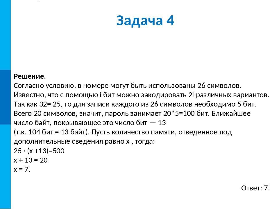 Решение. Согласно условию, в номере могут быть использованы 26 символов. Изве...