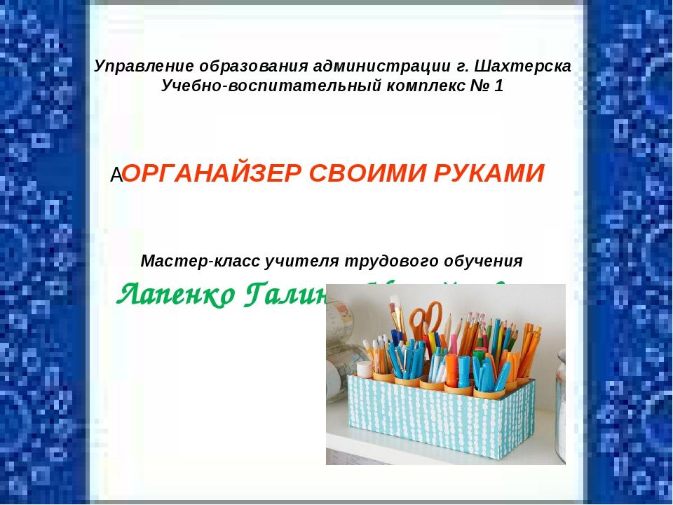 Управление образования администрации г. Шахтерска Учебно-воспитательный ком...