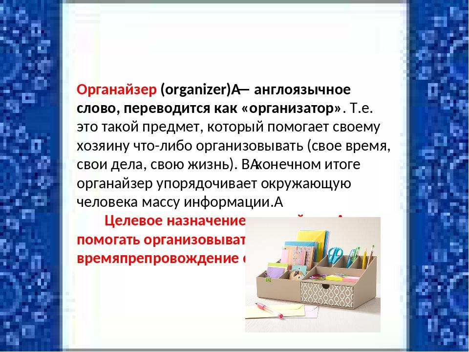 Органайзер (organizer)— англоязычное слово, переводится как «организатор». Т...