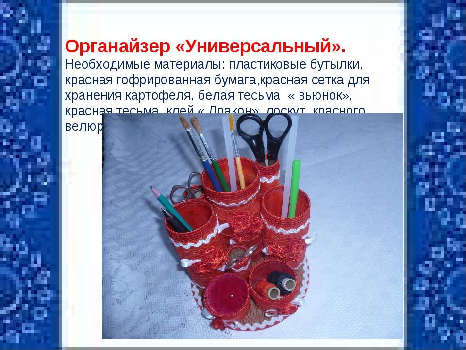Органайзер «Универсальный». Необходимые материалы: пластиковые бутылки, крас...