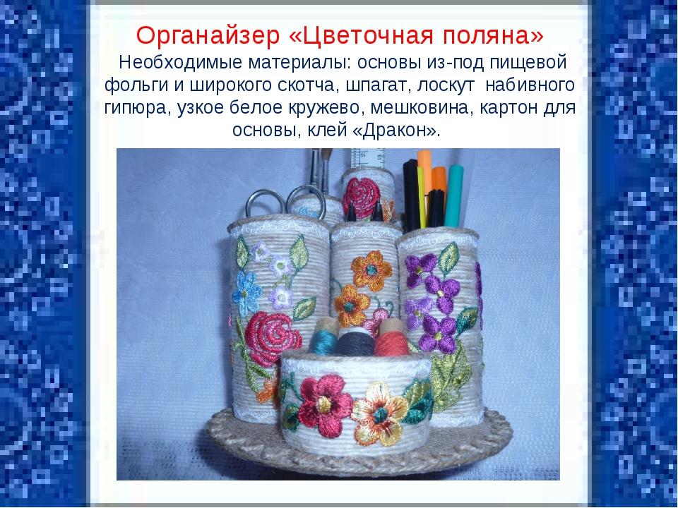 Органайзер «Цветочная поляна» Необходимые материалы: основы из-под пищевой ф...