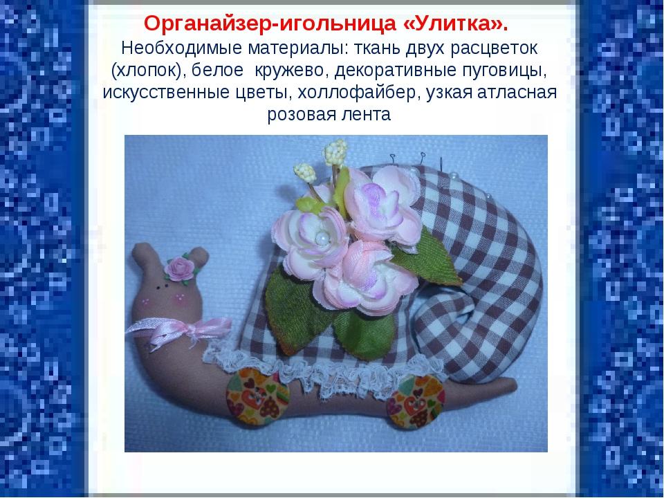 Органайзер-игольница «Улитка». Необходимые материалы: ткань двух расцветок (...