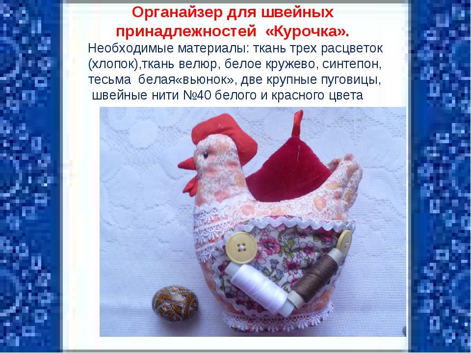 Органайзер для швейных принадлежностей «Курочка». Необходимые материалы: тка...