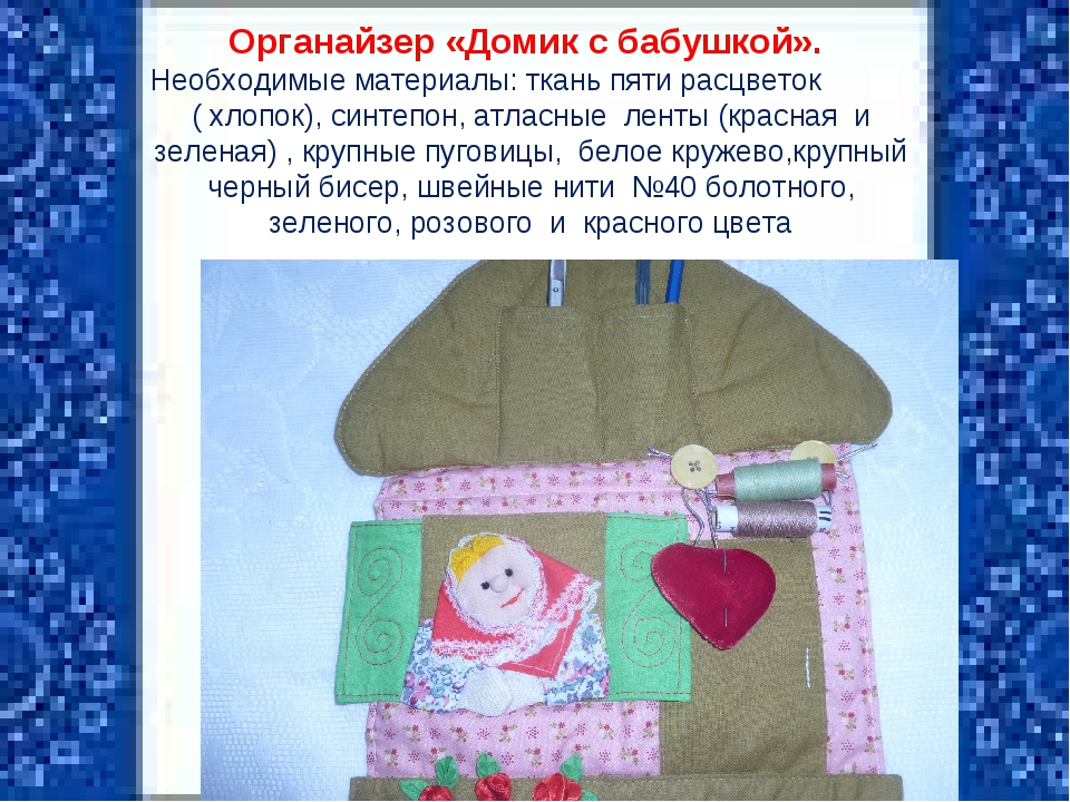 Органайзер «Домик с бабушкой». Необходимые материалы: ткань пяти расцветок (...