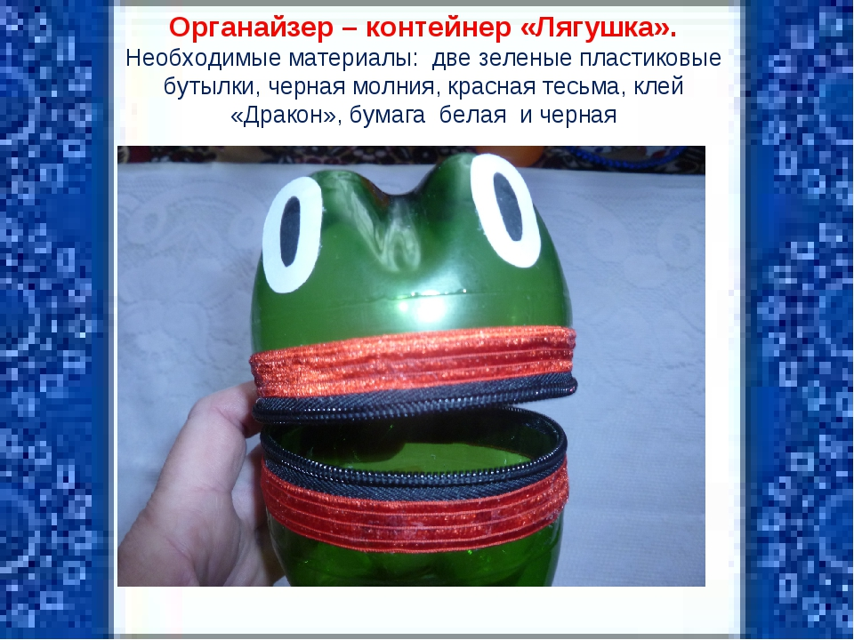 Органайзер – контейнер «Лягушка». Необходимые материалы: две зеленые пластико...