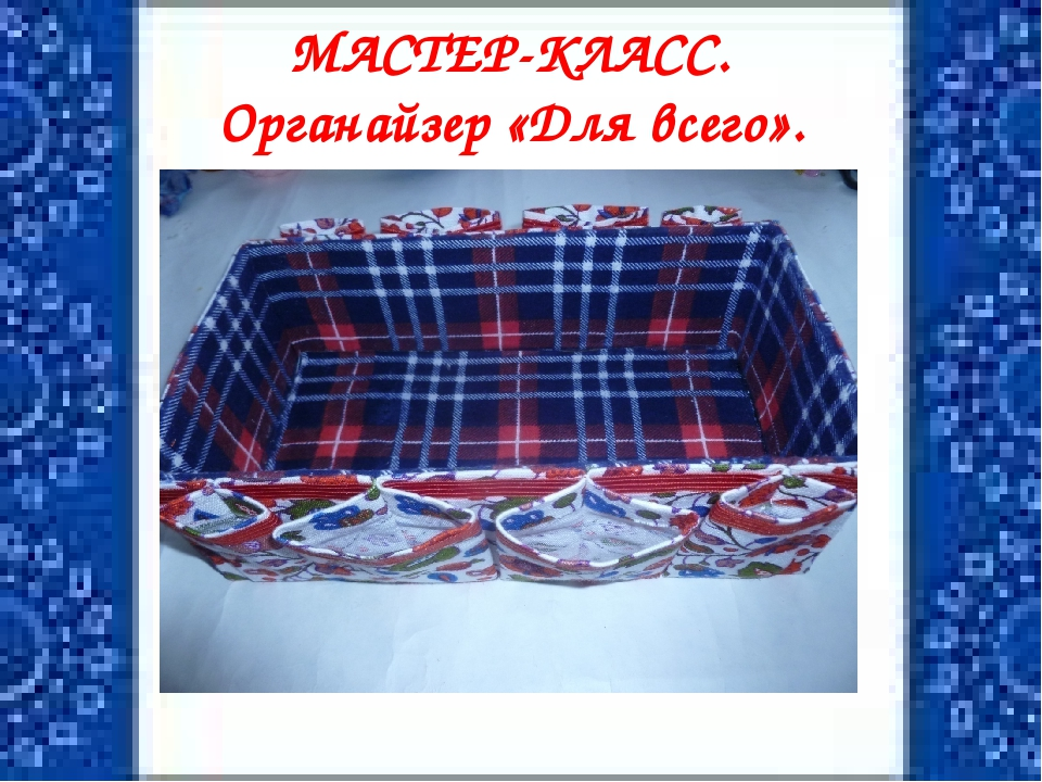 МАСТЕР-КЛАСС. Органайзер «Для всего».