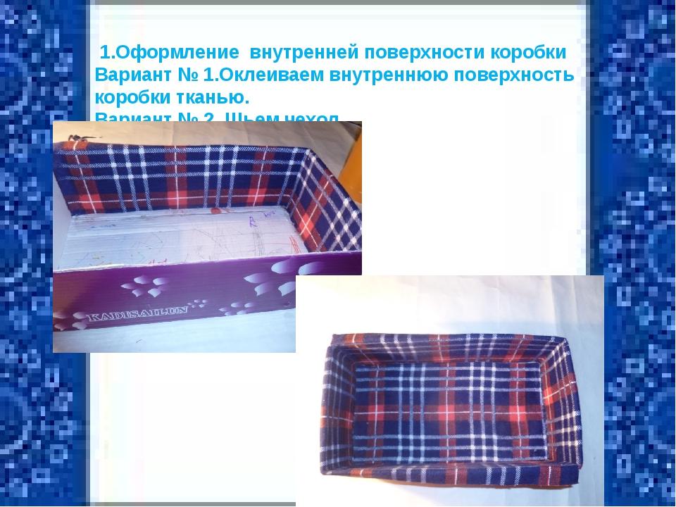 1.Оформление внутренней поверхности коробки Вариант № 1.Оклеиваем внутреннюю...
