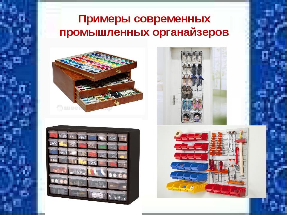 Примеры современных промышленных органайзеров