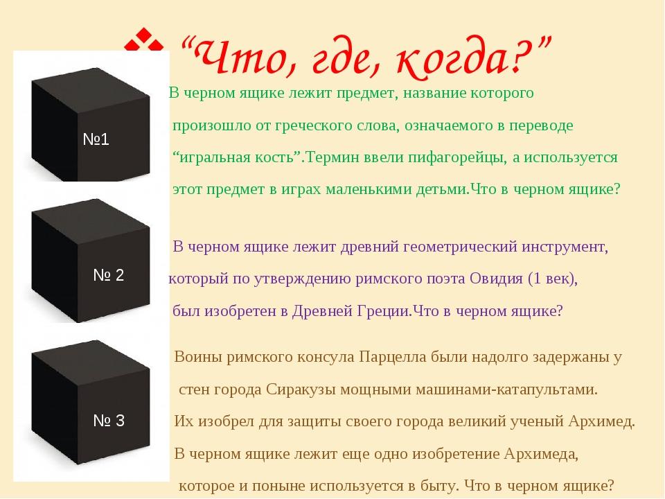 """""""Что, где, когда?"""" №1 № 2 № 3 В черном ящике лежит предмет, название которого..."""