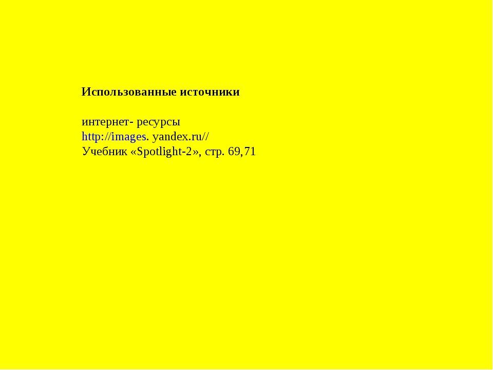 Использованные источники интернет- ресурсы http://images. yandex.ru// Учебник...