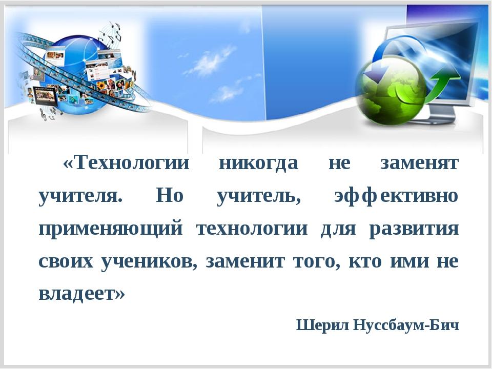 «Технологии никогда не заменят учителя. Но учитель, эффективно применяющий те...