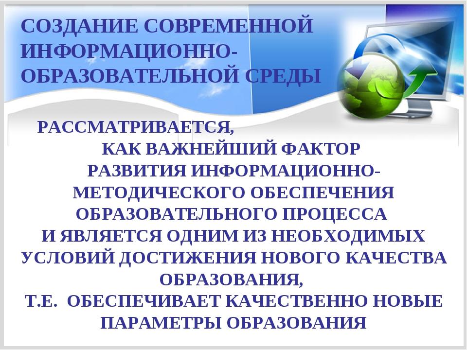 СОЗДАНИЕ СОВРЕМЕННОЙ ИНФОРМАЦИОННО- ОБРАЗОВАТЕЛЬНОЙ СРЕДЫ РАССМАТРИВАЕТСЯ, К...