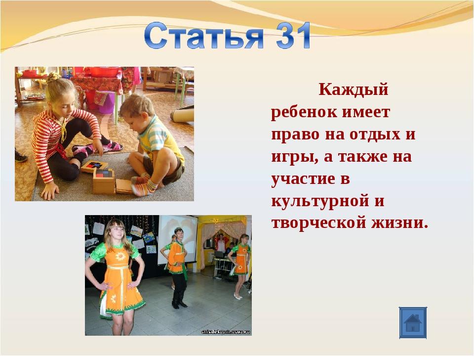 Каждый ребенок имеет право на отдых и игры, а также на участие в культурной...