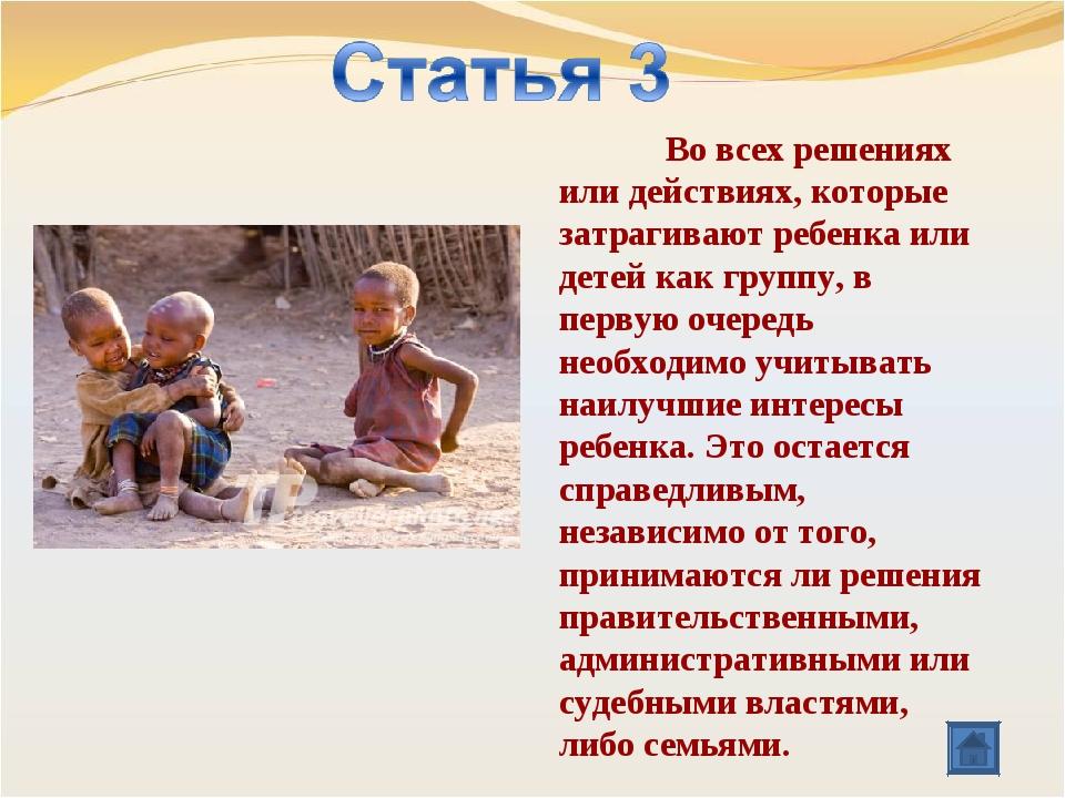 Во всех решениях или действиях, которые затрагивают ребенка или детей как гр...