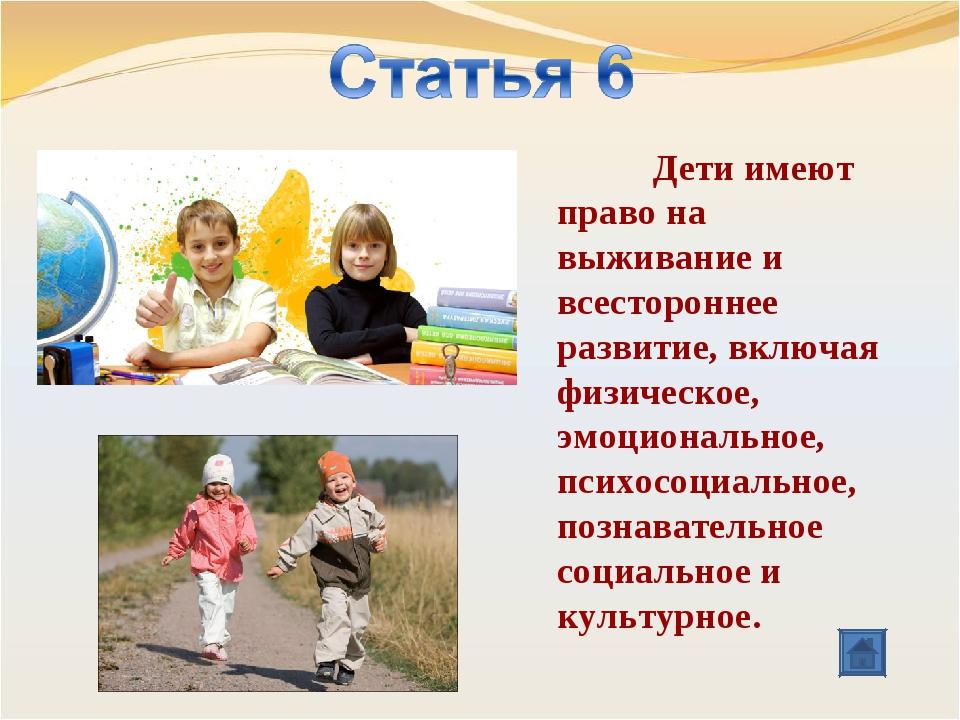 Дети имеют право на выживание и всестороннее развитие, включая физическое, э...