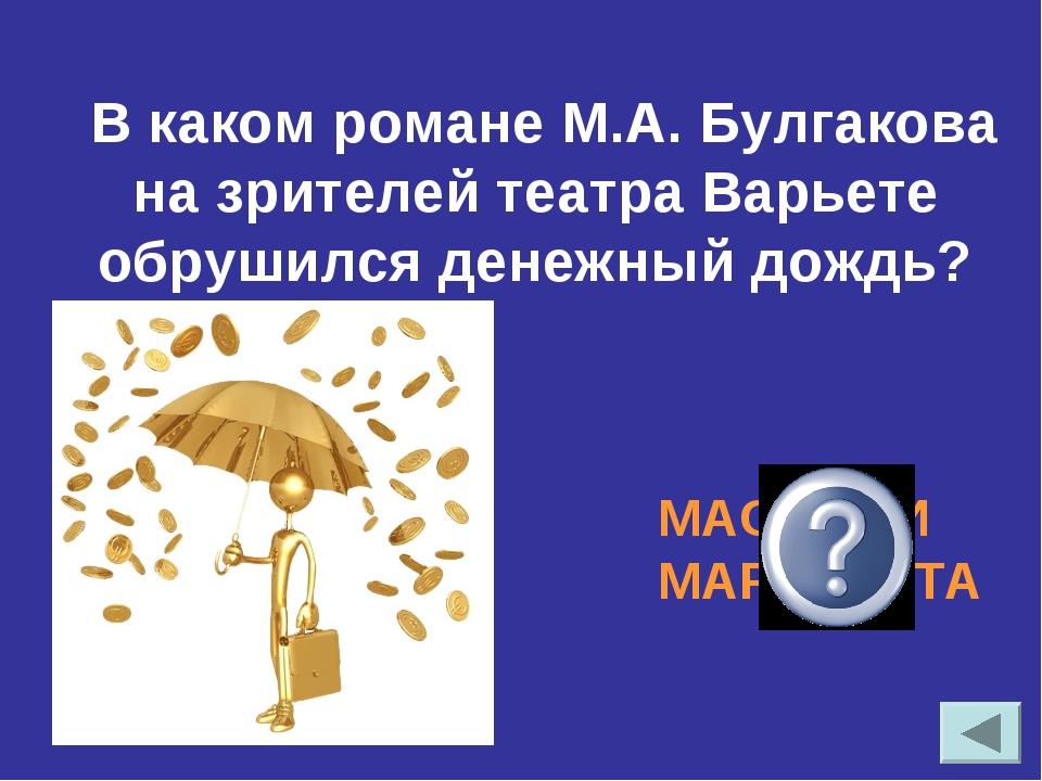 В каком романе М.А. Булгакова на зрителей театра Варьете обрушился денежный...
