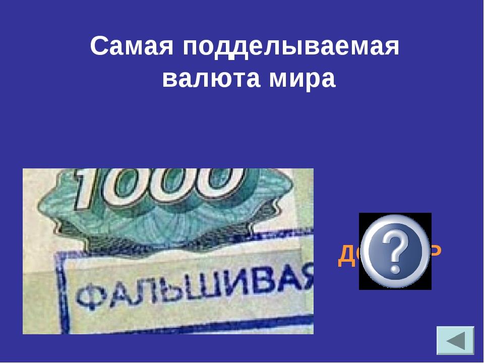 Самая подделываемая валюта мира ДОЛЛАР