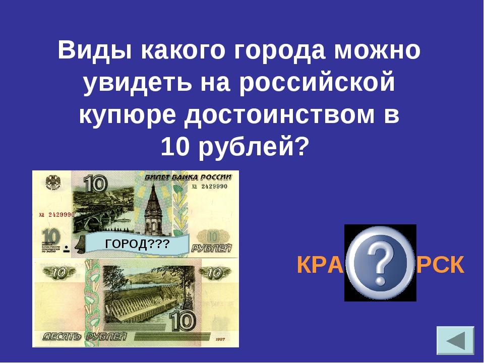 Виды какого города можно увидеть на российской купюредостоинством в 10рубле...
