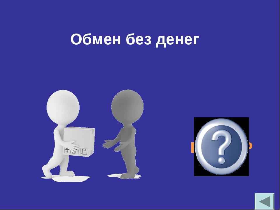 БАРТЕР Обмен без денег