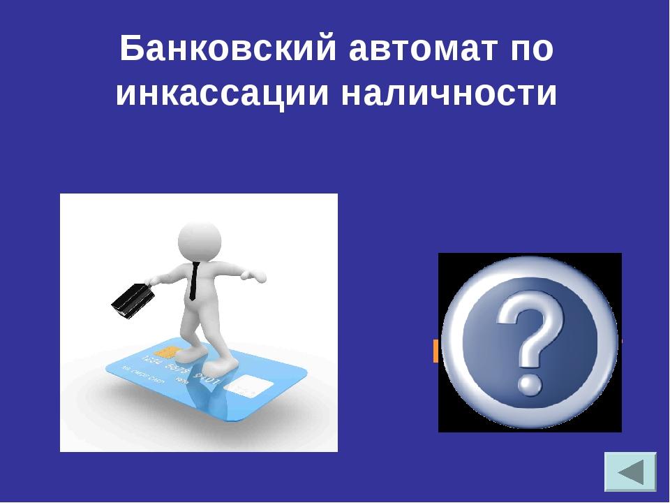 Банковский автомат по инкассации наличности БАНКОМАТ