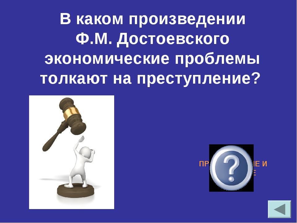 В каком произведении Ф.М. Достоевского экономические проблемы толкают на пре...