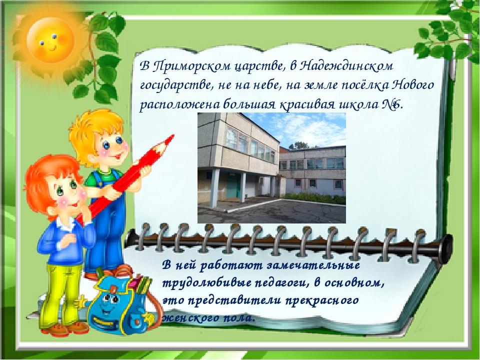 В Приморском царстве, в Надеждинском государстве, не на небе, на земле посёлк...