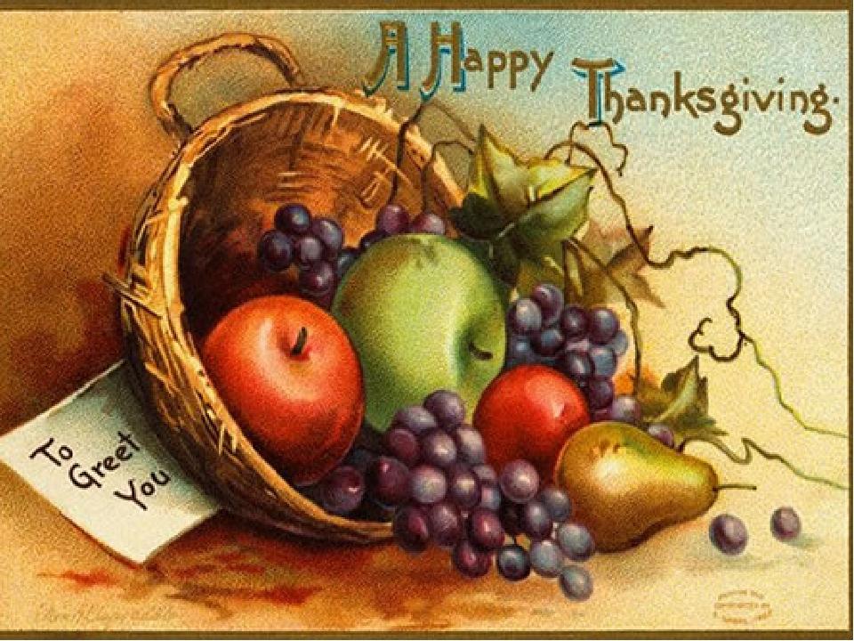 Открытки дню благодарения