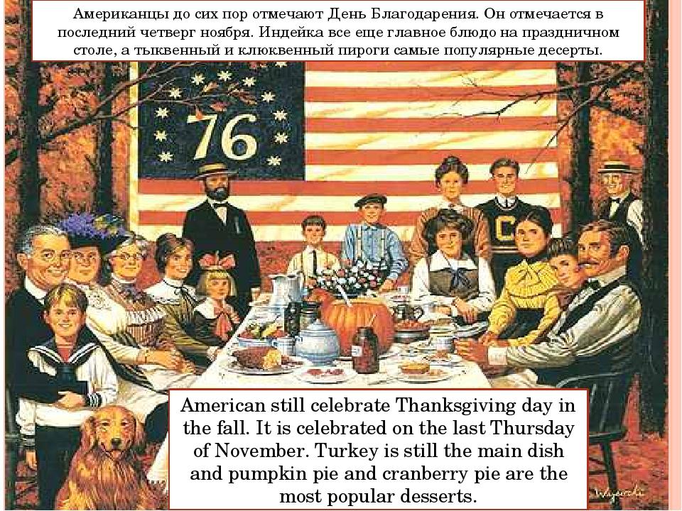 День благодарения открытка слова