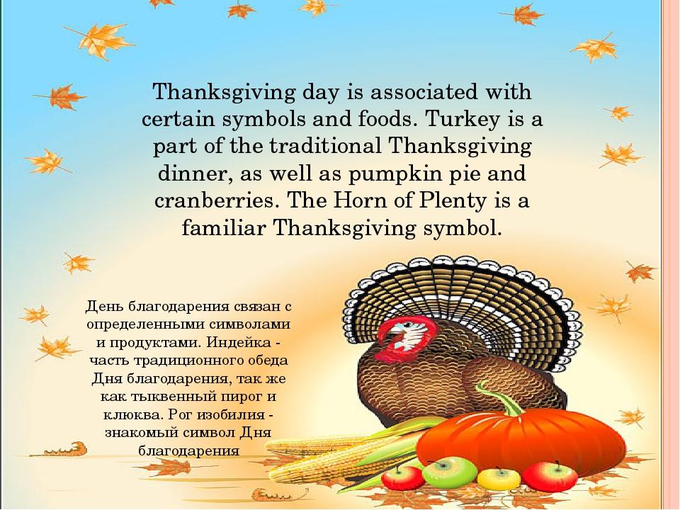 Тебя люблю, открытки день благодарения английском