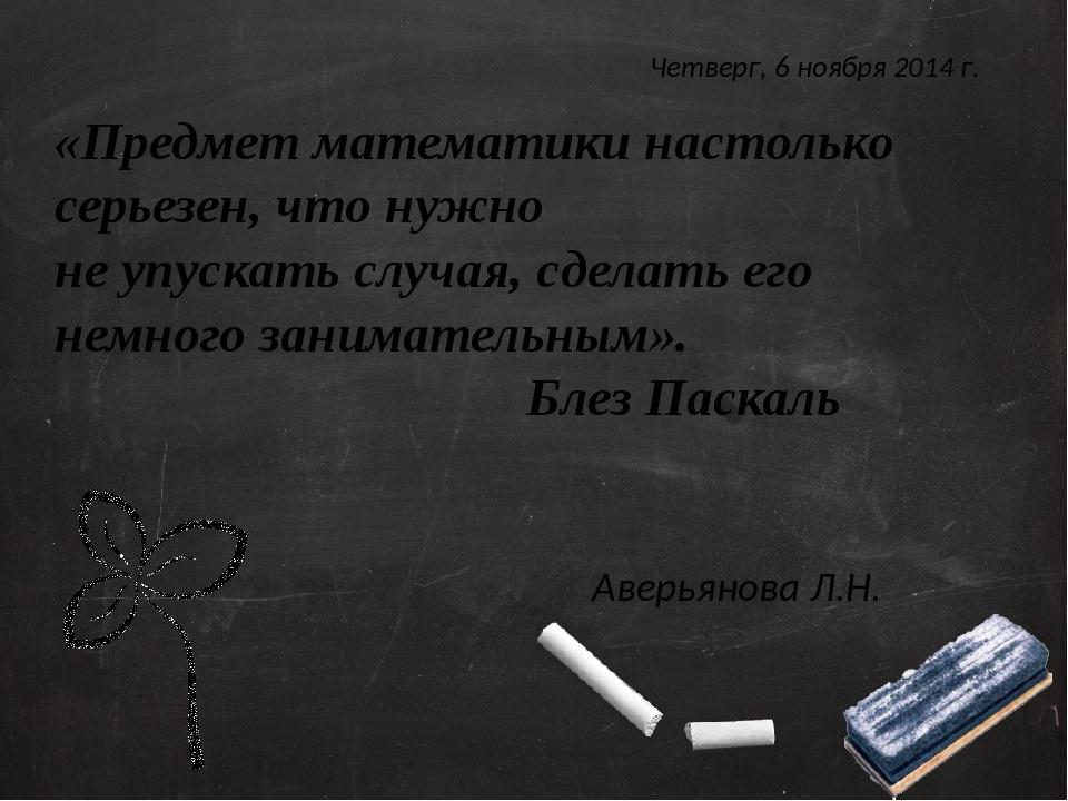 «Предмет математики настолько серьезен, что нужно не упускать случая,сделат...