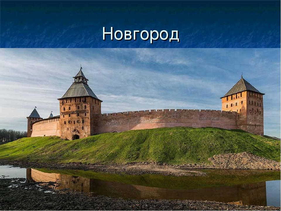 оптимального исторический город россии это крест
