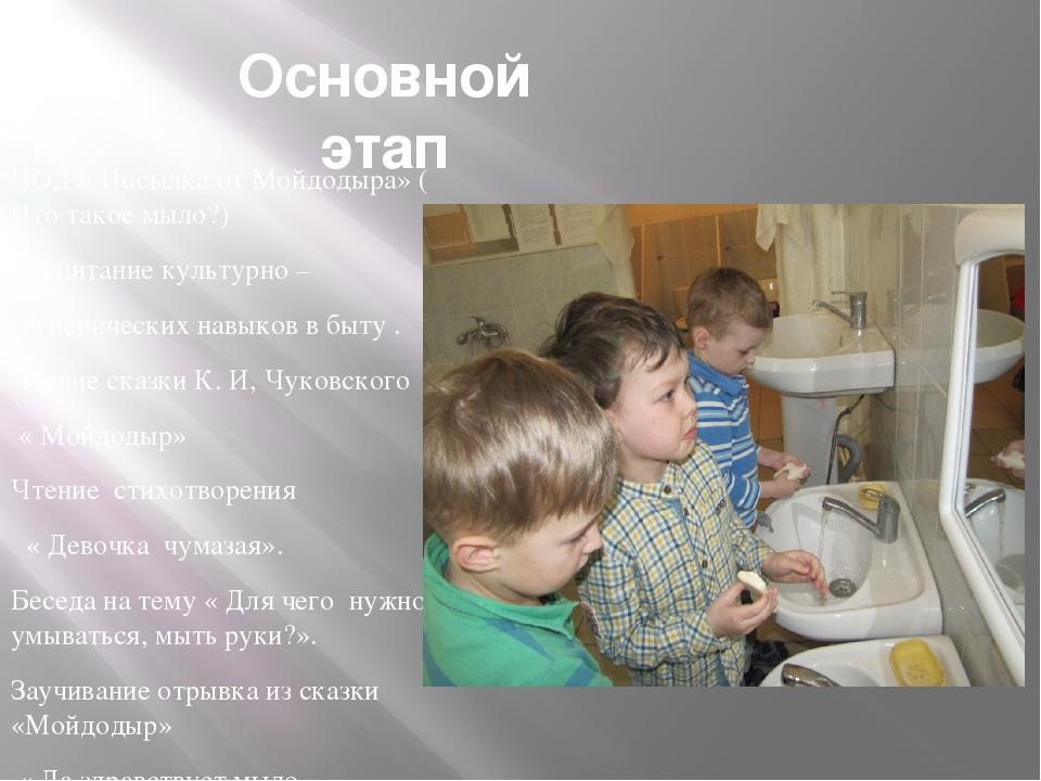 Основной этап НОД « Посылка от Мойдодыра» ( Что такое мыло?) Воспитание культ...
