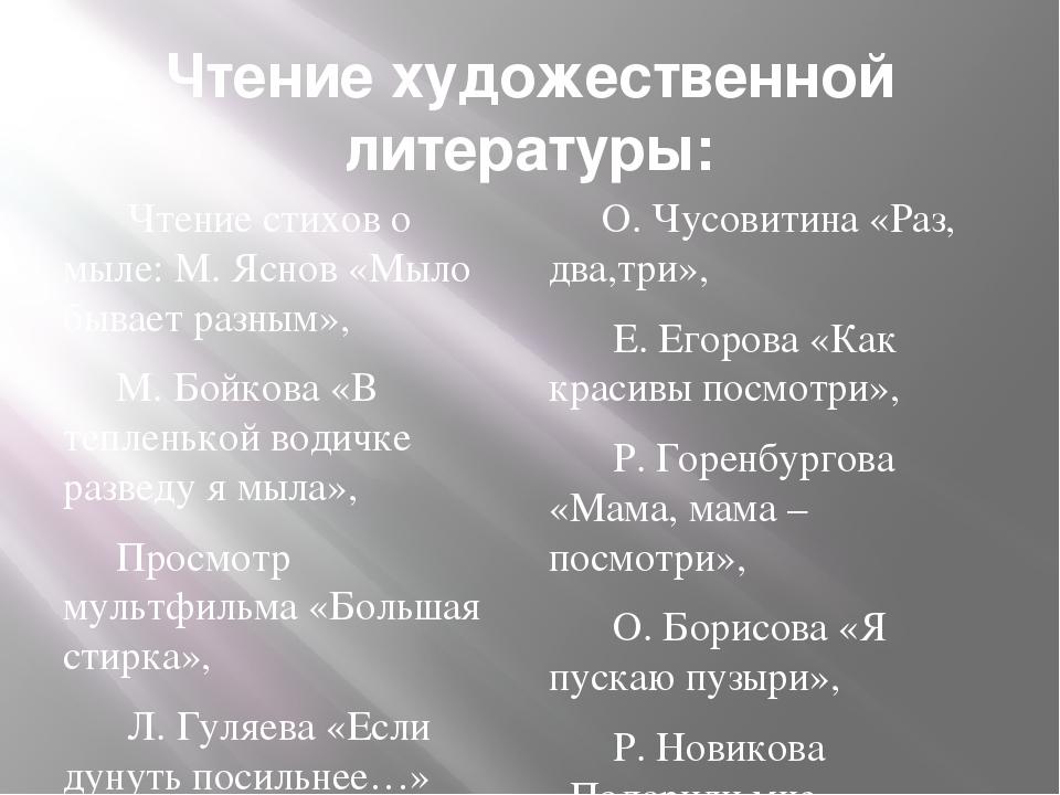 Чтение художественной литературы:  Чтение стихов о мыле: М. Яснов «Мыло быва...