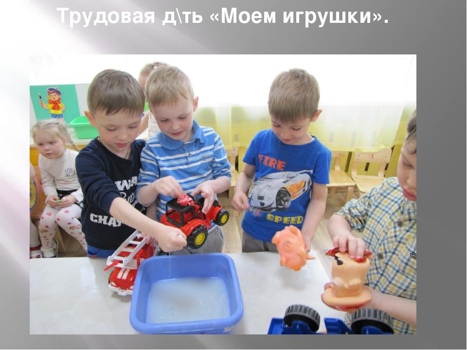 Трудовая д\ть «Моем игрушки».