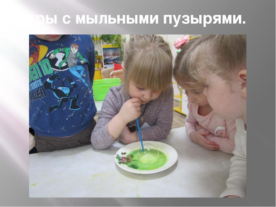 Игры с мыльными пузырями.