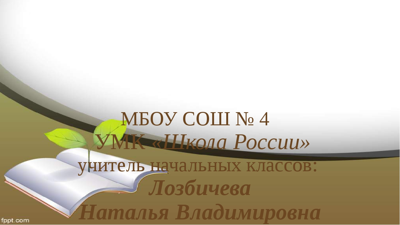 МБОУ СОШ № 4 УМК «Школа России» учитель начальных классов: Лозбичева Наталья...
