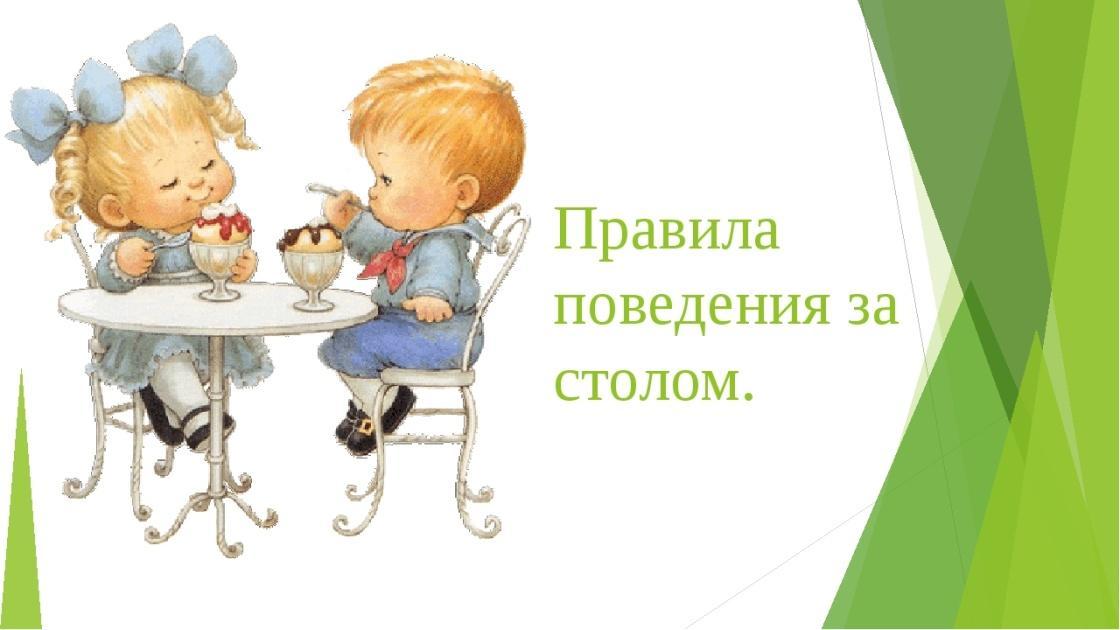 Картинки этикета за столом для детей в картинках