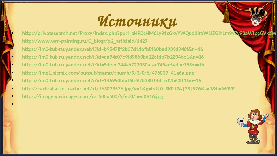 Источники http://privatesearch.net/Proxy/index.php?purl=aHR0cHM6Ly91cGxvYWQud...
