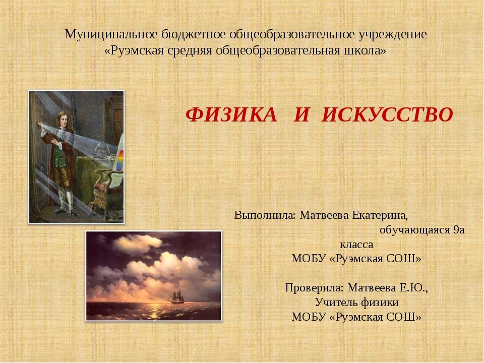 Муниципальное бюджетное общеобразовательное учреждение «Руэмская средняя обще...
