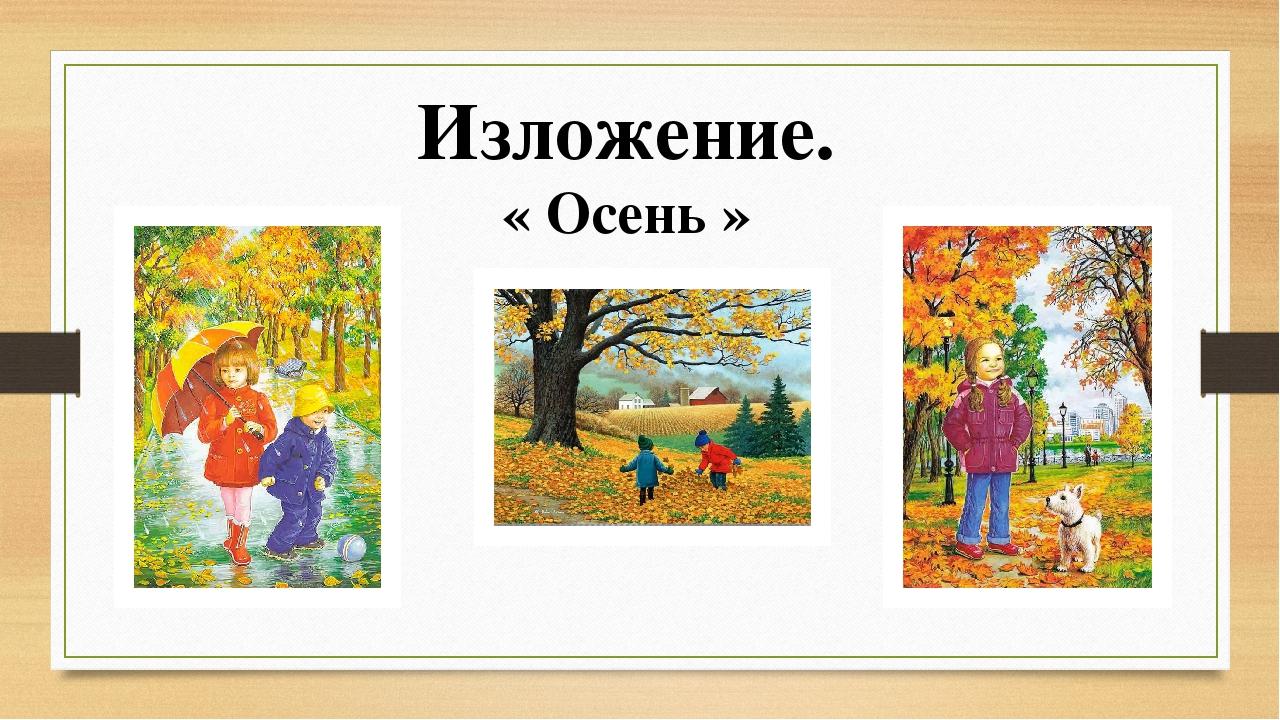 Изложение. « Осень »