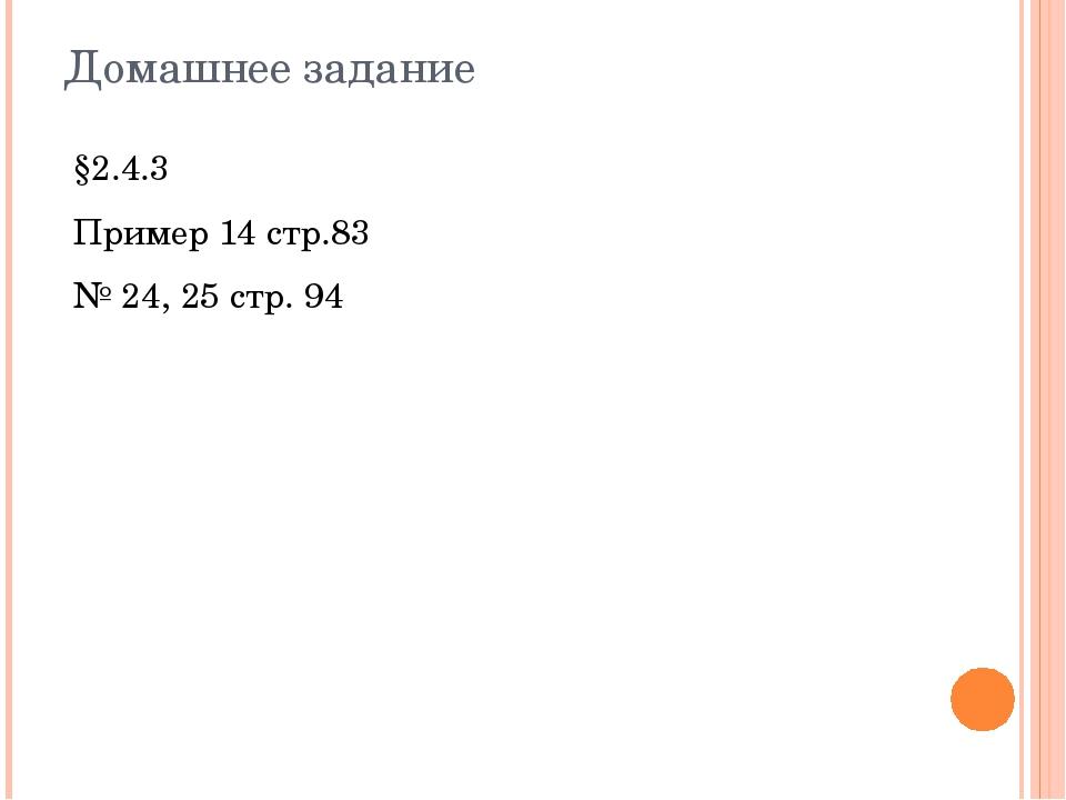 Домашнее задание §2.4.3 Пример 14 стр.83 № 24, 25 стр. 94