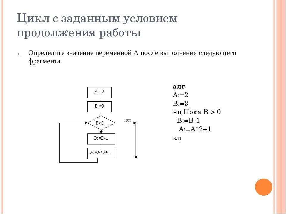 Цикл с заданным условием продолжения работы Определите значение переменной А...